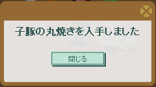 2016・06・11 マーサのお願い3-4 納品報酬(子豚の丸焼き.png