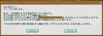 2016・06・11 マーサのお願い1-1 輝く薄羽根10枚.png