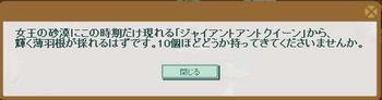 2016・06・11 マーサのお願い1-2 問題ヒント 輝く薄羽根10枚.png