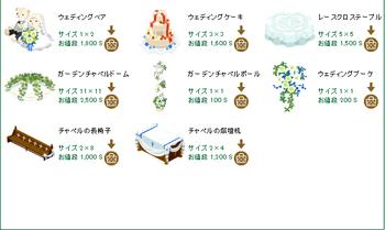 2016・06・11 家具ギルド 208 パーン 幸福の糸 10 ウエディング.png