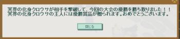 2016・06・19 第7回花嫁杯 優勝者.png