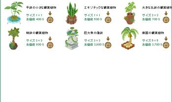 2016・06・25 家具ギルドのクエスト 210 オーガ グリーンエキス 10 観葉植物.png