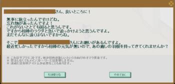 2016・06・26 サブクエ272 ナグロフ 1 問題 癒しの羽根.png