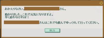 2016・06・26 サブクエ272 ナグロフ 2 納品コメント 癒しの羽根.png