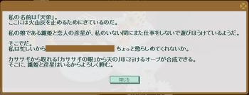 2016・07・07 天帝のクエスト?.png