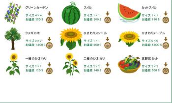 2016・07・16 家具ギルドのクエスト 213 トリエント  生命の若葉 10 夏の植物.png