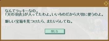 2016・07・17 双七の宝箱 サブ07 天の羽衣.png