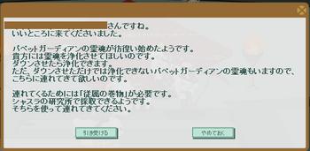 2016・08・06 ????のクエスト 1-1 霊魂連行.png