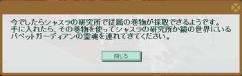 2016・08・06 ????のクエスト 1-2 霊魂連行 問題ヒント.png