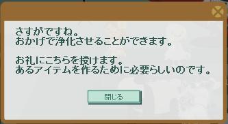 2016・08・06 ????のクエスト 1-3 霊魂連行 納品コメント.png