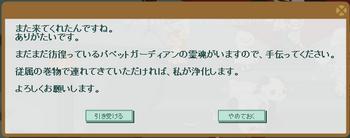 2016・08・06 ????のクエスト 2-1 霊魂連行.png