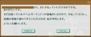 2016・08・06 ????のクエスト 3-1 霊魂連行.png