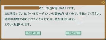 2016・08・06 ????のクエスト 4-1 霊魂連行.png
