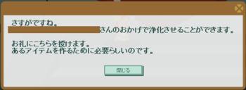 2016・08・06 ????のクエスト 4-2 霊魂連行 納品コメント.png