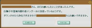 2016・08・06 ????のクエスト 5-1 白獅子の霊魂連行.png