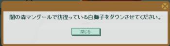 2016・08・06 ????のクエスト 5-2 白獅子の霊魂連行 問題ヒント.png