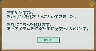 2016・08・06 ????のクエスト 5-3 白獅子の霊魂浄化 納品コメント.png