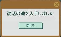 2016・08・06 ????のクエスト 5-4 白獅子の霊魂浄化 納品報酬(復活の魂.png