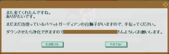 2016・08・06 ????のクエスト 6-1 白獅子の霊魂浄化 .png