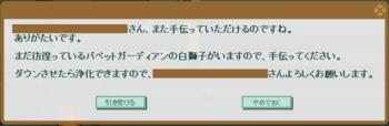 2016・08・06 ????のクエスト 7-1 白獅子の霊魂浄化 .png