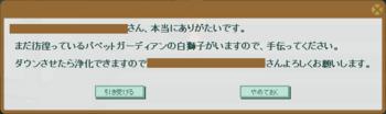 2016・08・06 ????のクエスト 8-1 白獅子の霊魂浄化 .png