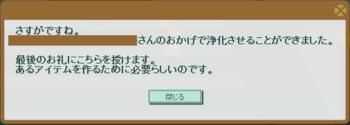 2016・08・06 ????のクエスト 8-2 白獅子の霊魂浄化 納品コメント.png