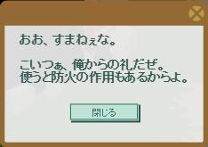 2016・09・10 玉屋のお願い 3-2 納品コメント 銀10.png