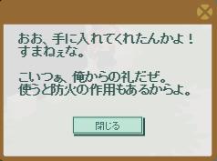 2016・09・10 玉屋のお願い 4-2 納品コメント 九尾の狐の牙 5.png