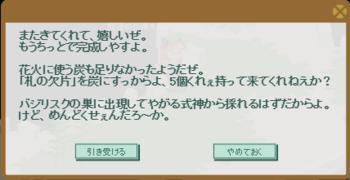 2016・09・10 玉屋のお願い 6-1 問題 札の欠片 5.png