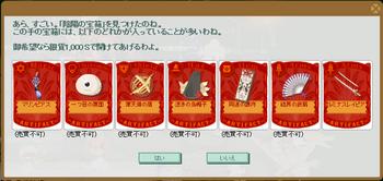 2016・09・10 陰陽の宝箱 00 中身.png