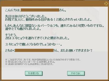 2016・09・18 サブクエ284 ナグロフ 1 問題 ユキヒョウ連行.png