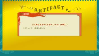 2016・09・29 メンテ画面 マジカ エラーコード10001って.png