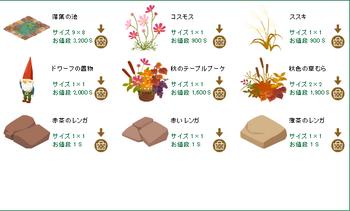 2016・10・01 家具ギルドのクエスト 222 トリエント メイプルチーク 10 秋の植物.png
