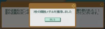 2016・10・02 第6回竜王杯 7枚げっと.png