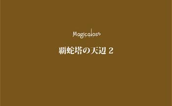 2016・10・15 マジカロス新ロビー ハロウィン限定『覇蛇竜の天辺』.png