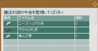 2016・10・21 牙2本.png