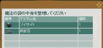 2016・10・29 ゾイサイト イベ7つ目.png