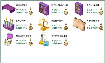 2016・10・29 家具ギルドのクエスト 226 ミミック 10 術者の歯車 錬金術.png