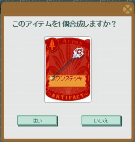 2016・11・13 スワンステッキ.png
