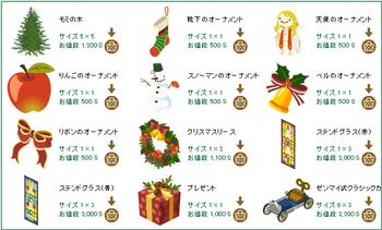 2016・11・26 家具ギルドのクエスト 230 ミミック 10 おばけゼンマイバネ クリスマス.png
