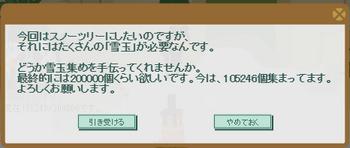 2016・12・14 第20回みんなで達成イベント 2-1 雪玉 200000①.png