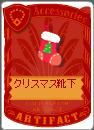 2016・12・19 クリスマス靴下 表.png