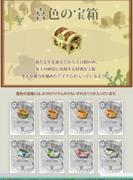 2017・01・01 喜色の宝箱.png