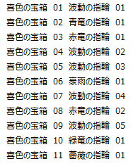2017・01・01 喜色の宝箱 11箱目.png