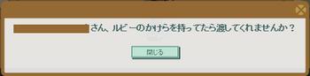 2017・01・08 サブクエ300 ナグロフ 2 問題ヒント ルビーのかけら.png
