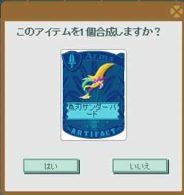 2017・02・02 鳥刃サンダーバード.png