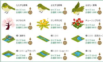 2017・02・18 家具ギルド 243 ドラドニュート リン酸 5 春の植物.png