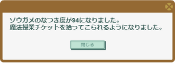 2017・02・24① ゾウガメLV94 魔法授業チケット.png