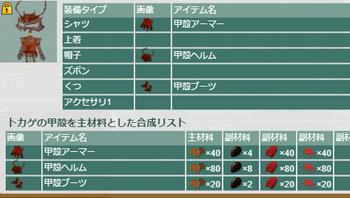 2017・02・25 トルソー 153 トカゲ甲殻のセットアップ .png