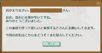 2017・03・05 サブクエ308 ナグロフ 3 納品コメント 幻影石のかけら4個.png